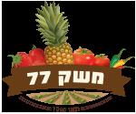 הזמנת ירקות מהחקלאי, שיווק פירות וירקות לרכישה אונליין של תוצרת חקלאית טרייה, מושב תקומה , משלוחים בדרום - משק 77